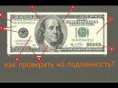 как проверить доллары на подлинность?