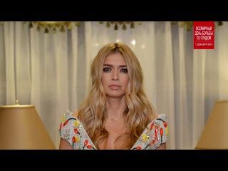 Обращение Веры Брежневой к участникам Форума специалистов по лечению ВИЧ