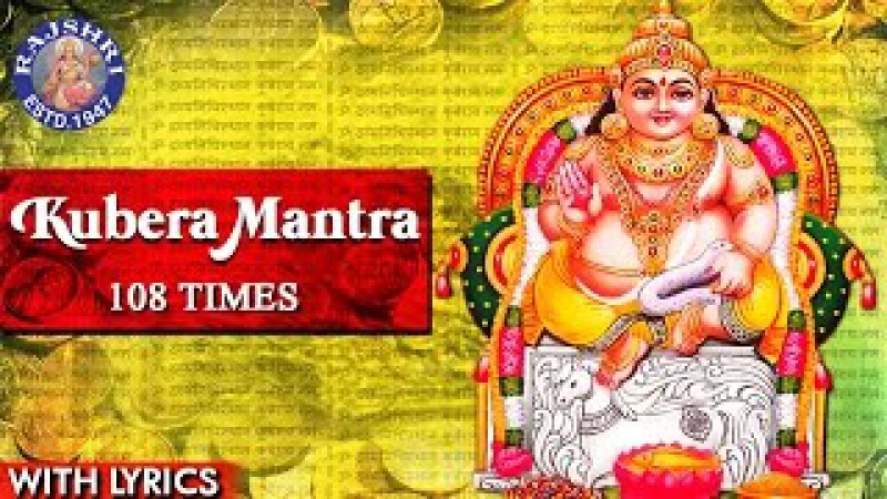 Kubera Mantra 108 Times | Popular Kubera Mantra To Attract Money, Wealth Cash | कुबेर मंत्रा