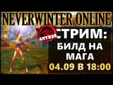 NEVERWINTER ONLINE - Билд волшебника-повелителя Стрим | Модуль 10