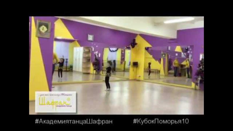 .Саша Трифанова. Репетиции к Кубку Поморья 10