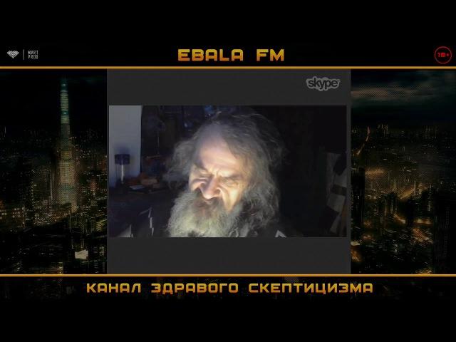 EBALA FM АНДРЕЙ КУПЦОВ СЕРГЕЙ ЛЕОНОВ 5 04 2017 18
