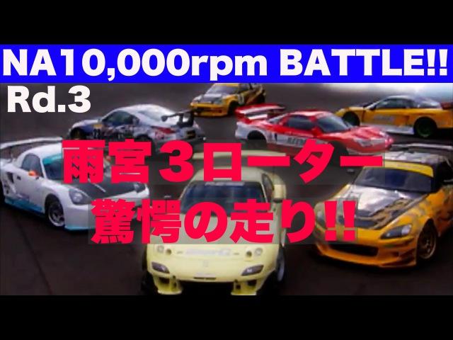 《ENG-Sub》NA1万回転バトル!! 雨宮3ローターFD3S 驚愕の走り!! 【Best MOTORing】2004