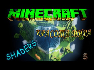 Красивый майнкрафт l Красивые виды майнкрафта l Шейдеры l Minecraft Shaders