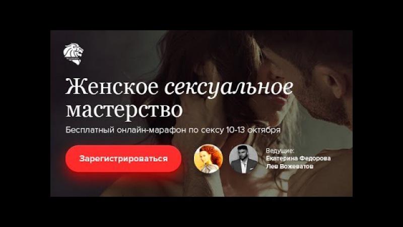 Видео-приглашение на онлайн-марафон по сексу 10-13 октября «Женское сексуальное мастерство»