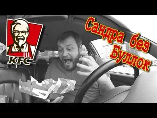 Сандра Без Буллок   Новинки KFC