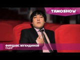 Фирдавс Мухидинов - Падар / Firdavs Muhidinov - Padar (2013)