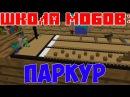 Майнкрафт Школа Мобов: ПАРКУР [Самые смешные приколы в Minecraft 46]