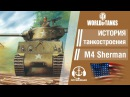 World of Tanks История американского танкостроения M4 Шерман