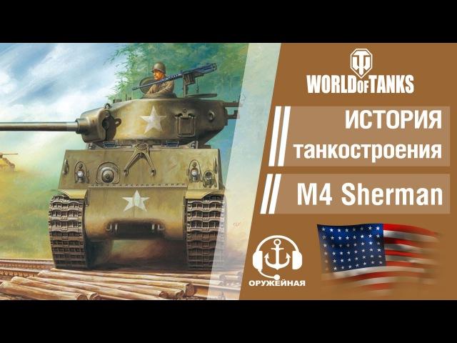 World of Tanks. История американского танкостроения. M4 Шерман