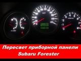 Пересвет приборных панелей (Проверка после работы) Subaru Forester