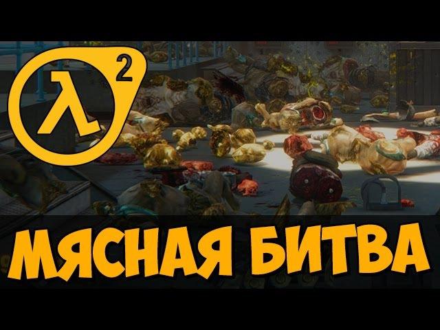 ОЧЕНЬ МЯСНАЯ БИТВА! ★ Black Mesa: Superbus Via Inscientiae ★ Часть 2