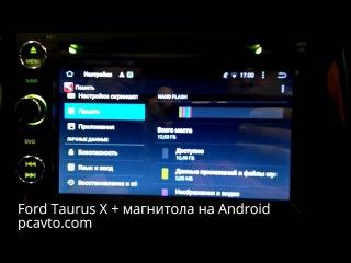 Ford Taurus X + магнитола на Android (pcavto.com)