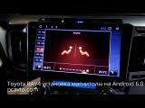 Toyota RAV4 установка магнитолы на Android 6.0
