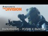 Tom Clancy's The Division – Дополнение II: Выживание - Ролик к выходу [RU]