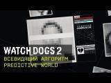Watch Dogs 2 - Всевидящий алгоритм Predictive World