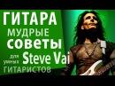 Steve Vai Советы гитаристам For The Love Of God История создания и советы