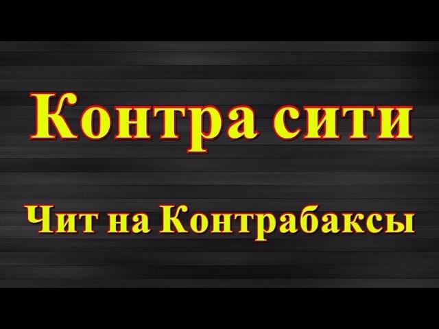 Чит на контра сити на контробаксы Скачать чит - goo.gl/fe7Tox