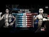 Cai Liangchan (China) vs Pksanchai (Thai) - Kunlun Fight 52 - 70kg Kickboxing Superfight