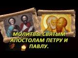 Молитвы святым апостолам Петру и Павлу.