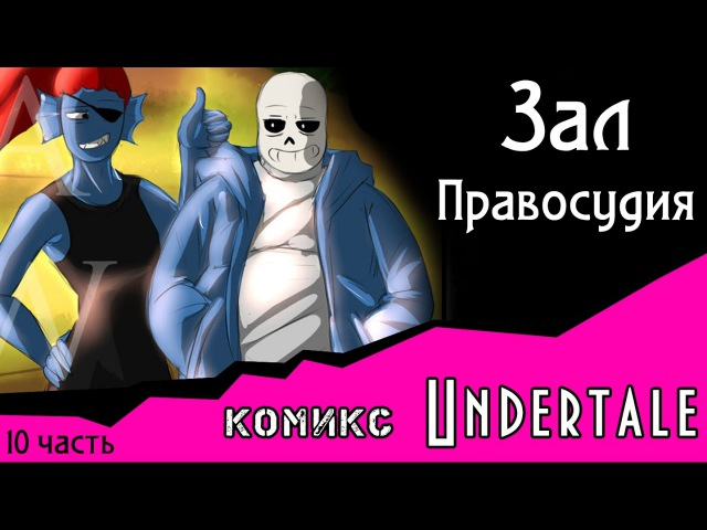 Зал Правосудия (undertale комикс 10 часть) ЗАКЛЮЧИТЕЛЬНАЯ