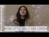 This little girl (Cady Groves) rus vocal cover KatErin
