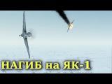 Обзор вылета на Як 1. Прерванный нагиб. Ил-2 Штурмовик Битва за Сталинград. IL2 BoS, ...