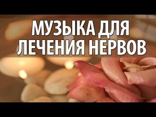 МУЗЫКА ДЛЯ ЛЕЧЕНИЯ НЕРВОВ ~HEALING MUSIC FOR STRESS RELIEF