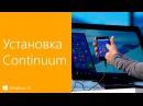 Как запустить Continuum на неподдерживаемых Lumia? | How to install Continuum on unsupported Lumia?