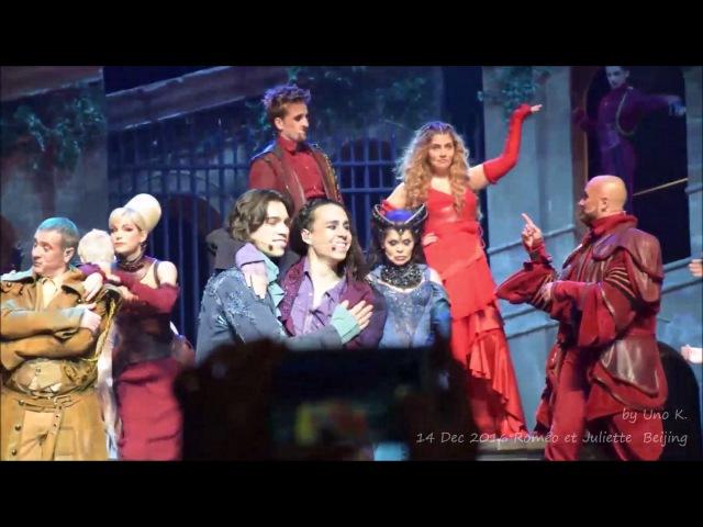 161214 뮤지컬 로미오와 줄리엣 베이징 공연 커튼콜 존 아이젠
