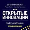 """Форум """"Открытые инновации"""""""