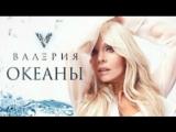 Валерия - Океаны (HD Премьера клипа)