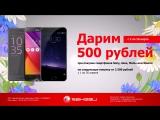 ДАРИМ сертификат на 500 РУБЛЕЙ при покупке смартфонов Sony, Asus, Meizu или Xiaomi!