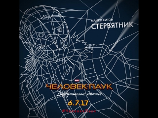 """""""Человек-паук: возвращение домой"""" в кино с 6 июля!"""