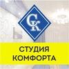 Студия Комфорта Натяжные потолки Нижний Новгород