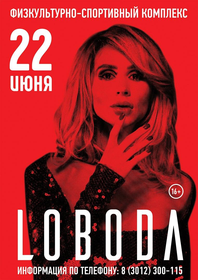 Афиша Улан-Удэ LOBODA / ЛОБОДА Улан-Удэ 22 июня