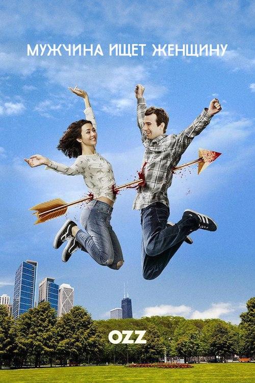 Мужчина ищет женщину 1-3 сезон 1-10 серия Ozz.TV | Man Seeking Woman