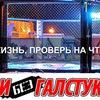 """""""БОИ БЕЗ ГАЛСТУКОВ"""" (FANAT Promotion)"""