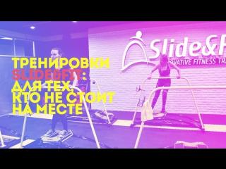 Тренировки SlideFit: для тех, кто не стоит на месте