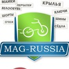 ВЕЛОСИПЕДЫ. MAG-RUSSIA.RU