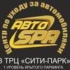 """Центр по уходу за автомобилями """"АвтоSpa"""""""