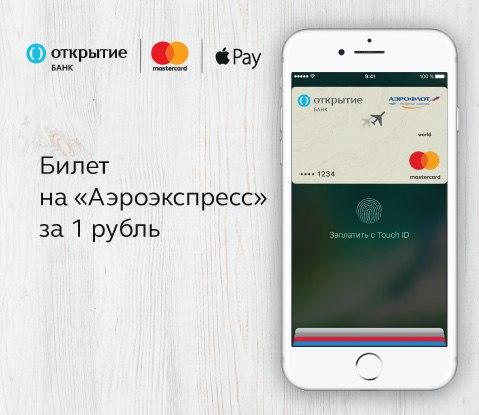 Билет на Аэроэскпресс за 1 рубль при оплате с Apple Pay с картой Maste