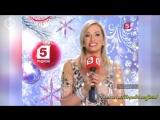 Наталия ГУЛЬКИНА поздравляет с новым годом зрителей Пятого канала.