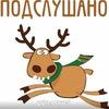 Подслушано_Уфимка