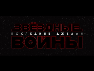 «Звёздные Войны  Последние джедаи » – тизер-трейлер
