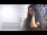 Наташа Немова - Герой не моего романа (Юлия Началова Cover)  Россия
