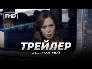 DUB | Трейлер: «Девушка в поезде / The Girl on the Train» 2016