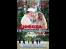 Любовь как несчастный случай (Тайга) серия 1 из 2 / 2012