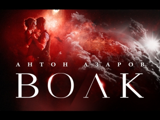 Волк - Антон Азаров