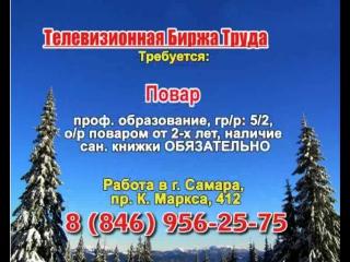 20 января_12.50_Работа в Тольятти_Телевизионная Биржа Труда